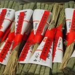 八幡山の粽