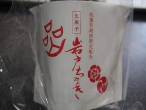 岩戸山の食べられる粽