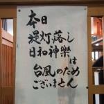 函谷鉾の日和神楽は中止
