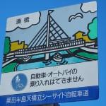宮津市 湊橋