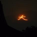 五山の送り火「大」