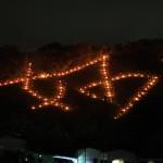 五山の送り火「妙」