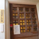 古田織部美術館