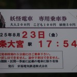 妖怪電車の切符