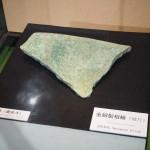 京都市考古資料館 北山大塔の破片 8月