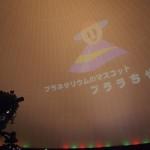 京都市青少年科学センター プラネタリウム