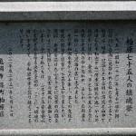柏原地区の慰霊碑説明