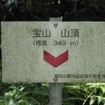 宝山の山頂