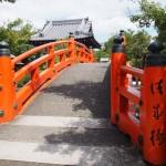 神泉苑 法成橋