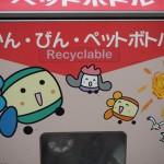 江ノ電の駅のゴミ箱にて