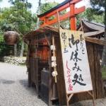 上賀茂神社 しのぶ茶屋
