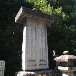 大雲院 織田信長の墓