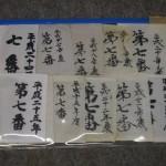 今熊野観音寺 お砂踏み法要