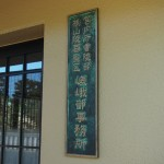長慶天皇陵にある事務所