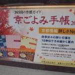 京ごよみ手帳 2017年
