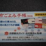 京ごよみ手帳 2018