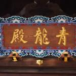 将軍塚 青龍殿