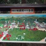 地蔵院の境内案内図