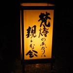 東林院 梵灯のあかりに親しむ会
