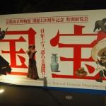 京都国立博物館 国宝展 10月