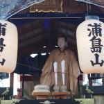 亀岡祭 浦島山