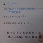 台風18号災害の義援金として寄付しました