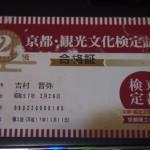京都検定2級の合格証