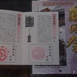 亀岡祭 集印帳とカレンダー