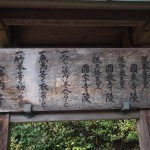 朱山七陵 三天皇の陵墓