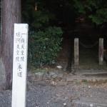一条・堀河天皇陵への参道入り口