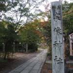 京都御苑 宗像神社 11月10日