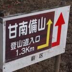 甘南備山への道