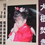 三宝寺 大根焚きのポスター(日程は過去)