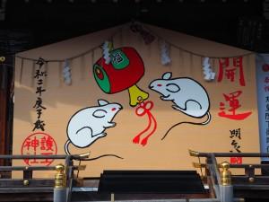 護王神社 子年の絵馬