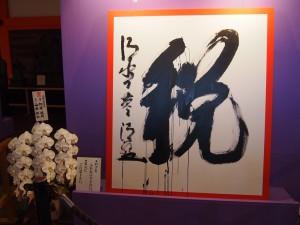 今年の漢字 「税」