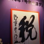 今年の漢字 2014年