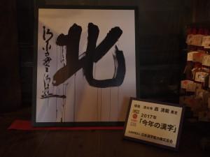清水寺 今年の漢字 2017年