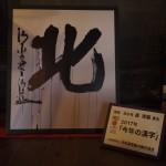 清水寺 今年の漢字「北」 12月