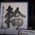 清水寺 今年の漢字 12月