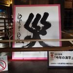 今年の漢字「災」