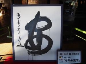 今年の漢字 2015年