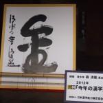 清水寺 今年の漢字「金」 12月
