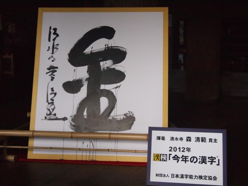 清水寺 今年の漢字「金」 12月 例年であれば当日も漢字が書かれたパネルは見ることができないので