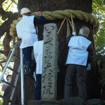 新熊野神社 綱掛祭