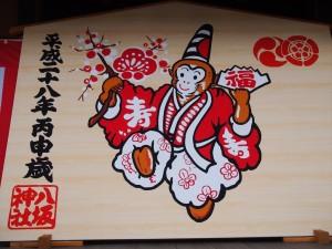 八坂神社 申の絵馬