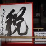 清水寺 今年の漢字