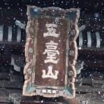 清凉寺 雪
