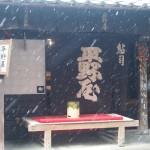 平野屋 雪