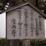 浄菩提院塚 陵墓参考地