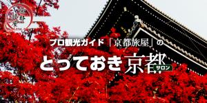 「京都旅屋」のとっておき京都サロン